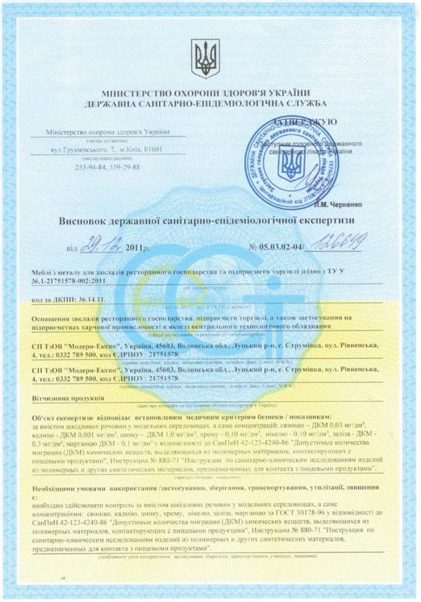 сертифікат якості Stelazh